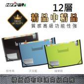 【68折】10個 HFPWP 12層風琴夾+名片袋 可展開站立 版片加厚 F41295-SN-10