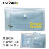 【5折】1000個送燙金 HFPWP 2用雙層口罩收納袋備用加暫存 防水無毒 台灣製 禮贈品 G9062-BR1000