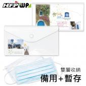 【1000個含彩色印刷】HFPWP 2用雙層口罩收納袋備用加暫存 防水無毒 台灣製 宣導品 禮贈品 G9062-PR1000