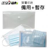 【100個批發】HFPWP 雙層紐扣口罩收納袋備用加暫存 防水無毒 台灣製 宣導品 禮贈品 G9062-100