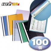 68折 [100個批發] HFPWP 2孔卷宗文件夾上板透明下版不透明 LW320-100