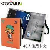 【7折】HFPWP 多功能卡夾40入 設計師精品限量 台灣製 MOCH40S