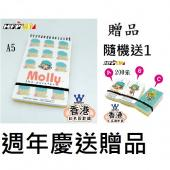 49元/個【兒童節特價】 直式大筆記本足100張內頁紙 HFPWP 台灣製 Molly MON58-SP