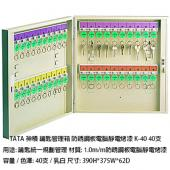 TATA K-40 40支入不鏽鋼鐵鑰匙箱