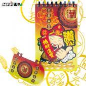 42折 [本月飆低價] 10個批發  HFPWP 招財進寶 口袋型筆記本100張內頁附索引尺台灣製 N3351-BOBI-10