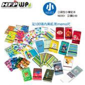 【本月特價】特價$15口袋型筆記本(小)100張80磅內頁.附索引尺(隨機出色) HFPWP 環保材質 非大陸製N3351