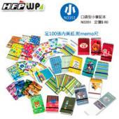 【32折清倉】100個批發 HFPWP 全球限量 圖案可配口袋型筆記本100張內頁附索引尺台灣製N3351-100 -SP