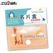 【7折】超聯捷 HFPWP 設計師名片盒卡盒 長頸鹿 外銷歐洲精品NC2-GFC