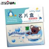 【7折】超聯捷 HFPWP 設計師名片盒卡盒 無尾熊外銷歐洲精品NC2-KOJW