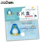【7折】超聯捷 HFPWP 設計師名片盒卡盒企鵝 外銷歐洲精品NC2-PGC