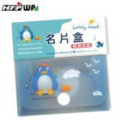 【7折】超聯捷 HFPWP 設計師名片盒卡盒 企鵝 外銷歐洲精品NC2-PGFC