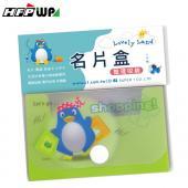【7折】超聯捷 HFPWP 設計師名片盒卡盒 企鵝外銷歐洲精品NC2-PGSC
