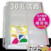 【7折】超聯捷 HFPWP 10張30孔名片簿內頁 台灣製 環保材質 NP500-IN-10