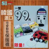 限量發售 寒冬必備~韓國進口可愛動物保暖襪SM-621716 HFPWP 超聯捷