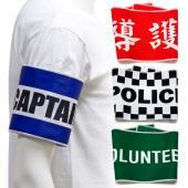 [客製化] 全彩斜紋布臂章 100個含印刷含版費 宣導品 禮贈品 HFPWP  S1-18006-100