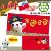 【100個送貼紙】HFPWP 招財袋紅包袋 招財進寶 環保塑膠材質 台灣製 REDG-A-100