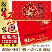 40種圖案可選《客製化1000個》富貴納福 紙質紅包袋 台灣製REDP-A02 HFPWP