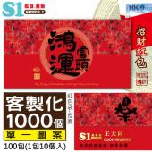 【客製化1000個】 HFPWP 鴻運當頭紙質紅包袋 40種圖案可選 台灣製 宣導品 禮贈品  REDP-A17