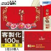 【客製化1000個】 HFPWP 紙質紅包袋 台灣製 花開富貴 REDP-A19-1000