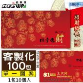 【客製化1000個】 HFPWP 紙質紅包袋 台灣製 四季進財 REDP-A20-100