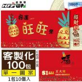 【客製化1000個】 HFPWP 紙質紅包袋 好運旺旺來 台灣製 REDP-A21-100