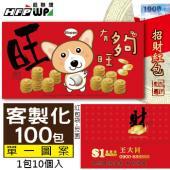 【客製化1000個】 HFPWP 紙質紅包袋  有夠旺 台灣製 REDP-A22-100