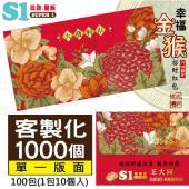 【客製化1000個】 HFPWP 紙質紅包袋 台灣製 大發利市 REDP-A11
