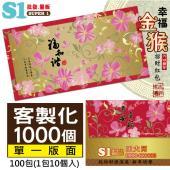 【客製化1000個】 HFPWP 紙質紅包袋 台灣製 福和諧  REDP-A12