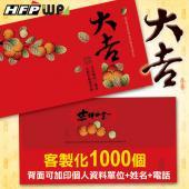 40種圖案可選《客製化1000個》大吉大利-紙質紅包袋 台灣製REDP-Q HFPWP