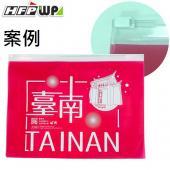 【客製化】1000個含彩色印刷 超聯捷 PVC夾鏈袋 W34.1 * H26.8 cm 宣導品 禮贈品 S1-PVCA401-1000