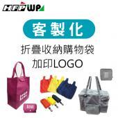 【客製化】超聯捷 折疊收納購物袋加印專屬圖案 宣導品 禮贈品 S1OR21