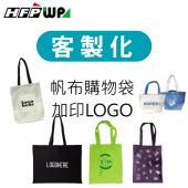 【客製化】超聯捷 帆布袋購物袋加印專屬圖案 宣導品 禮贈品 S1OR3