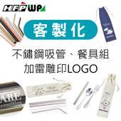 【客製化】超聯捷 304不鏽鋼吸管+收納束口袋單色彩色印刷 宣導品 禮贈品 S1OR7