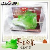【50個批發】翠玉白菜-批發手工造型精油手工皂 TS-53-50