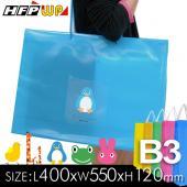 【2折】90個送貼紙 HFPWP 手提袋超大卡通亮彩PP環保無毒 防水 台灣製 US313-90
