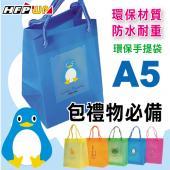 【客製化】禮物袋飲料杯提袋230*190*100mm 100個含燙金防水 宣導品 禮贈品 HFPWP台灣製 US318-BR100
