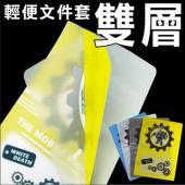 【兒童節特價】38折10個量販 HFPWP 雙層L型資料夾 PP環保無毒 台灣製 WD-312-10